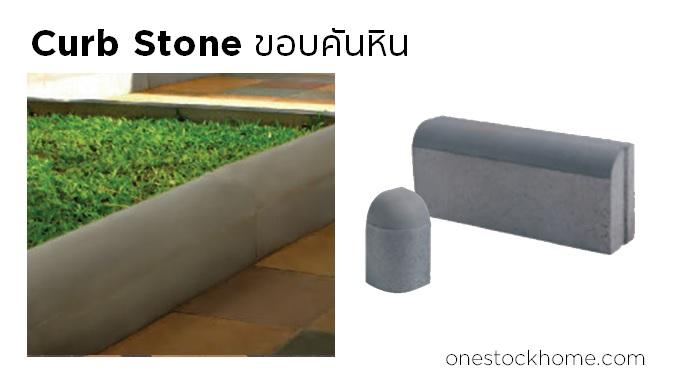 ขอบคันหิน Curb Stone