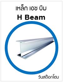 เหล็กเอชบีม h-beam เฮชบีม ราคา