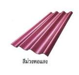 กระเบื้องเคิฟลอน สีม่วงทอแสง ขนาด 55x150x0.5ซม. นน. 9กก./แผ่น