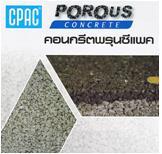 คอนกรีตพรุนซีแพค POROUS Concrete กำลังอัด140 กก./ตร.ม.