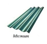 กระเบื้องเคิฟลอน สีเขียวทอแสง ขนาด 55x150x0.5ซม. นน. 9กก./แผ่น