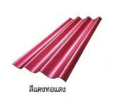 กระเบื้องเคิฟลอน สีแดงทอแสง ขนาด 55x150x0.5ซม. นน. 9กก./แผ่น