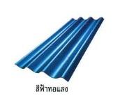 กระเบื้องเคิฟลอน สีฟ้าทอแสง ขนาด 55x150x0.5ซม. นน. 9กก./แผ่น