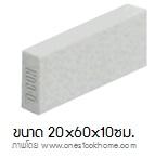 อิฐมวลเบา คิวคอน QCON ขนาด 20x60 หนา 10 ซม. นน.8.2กก./ก้อน ใช้งาน 8.33ก้อน/ตร.ม.