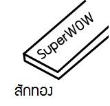 ไม้ฝาสมาร์ทวูด เอสซีจี (6 นิ้ว) 15x300x0.8ซม. ประกายเงาพิเศษ Super WOW สีสักทอง นน.5.4กก./