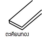 ไม้ฝาสมาร์ทวูด เอสซีจี (6 นิ้ว) 15x300x0.8ซม. รุ่นประกายเงา Wow ตะเคียนทอง นน. 5.4กก./ผ.